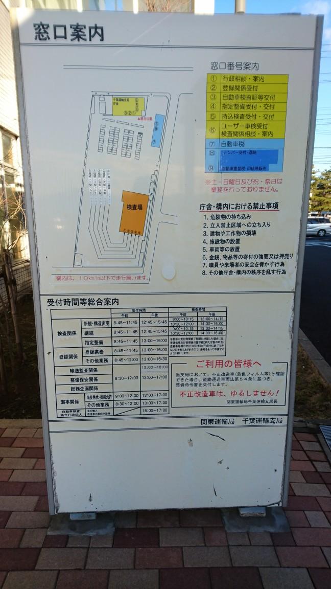 2016-02-16 SMT 車検3