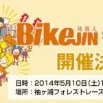BikeJIN春祭り&グッドライダーミーティング千葉