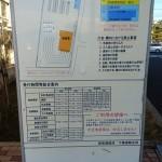 SMT ユーザー車検メモ(2回目)